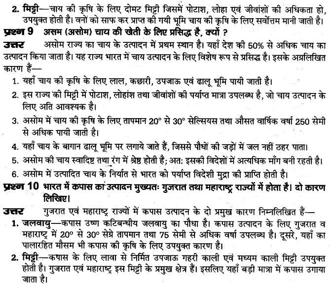 up-board-solutions-class-10-social-science-manviy-samsadhn-vyavasay-39