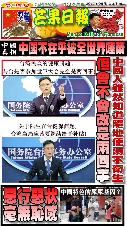 170510芒果日報--支那新聞--阻台入世衛大會,國台辦幹話滿口