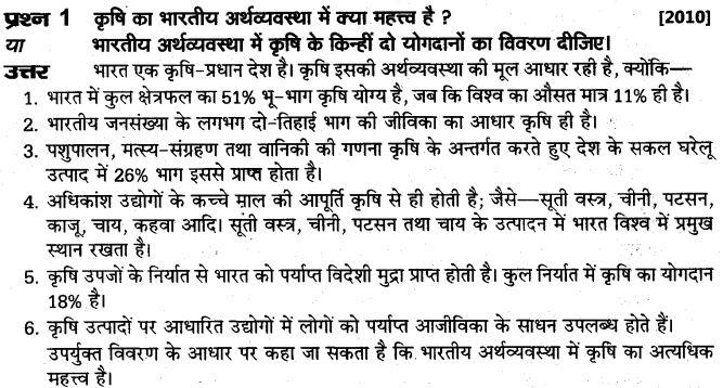 up-board-solutions-class-10-social-science-manviy-samsadhn-vyavasay-33