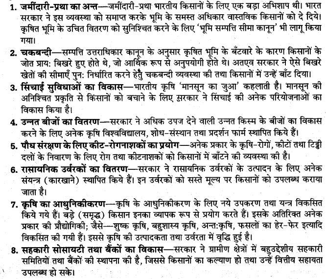 up-board-solutions-class-10-social-science-manviy-samsadhn-vyavasay-24