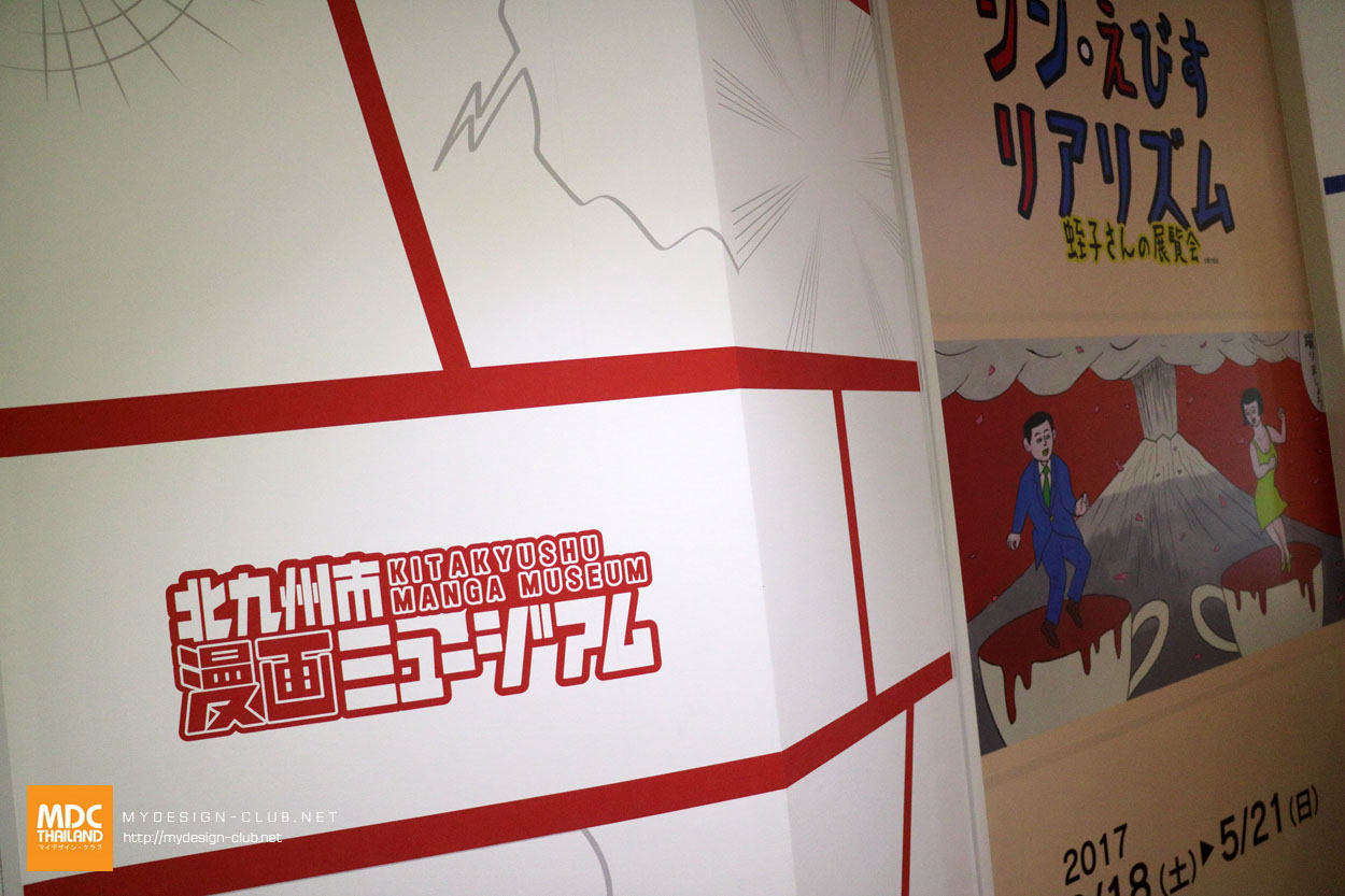MDC-Japan2017-0303