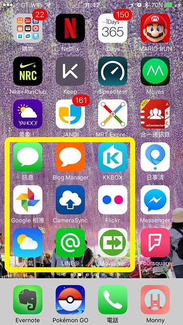 讓雜亂的iPhone桌面井然有序04