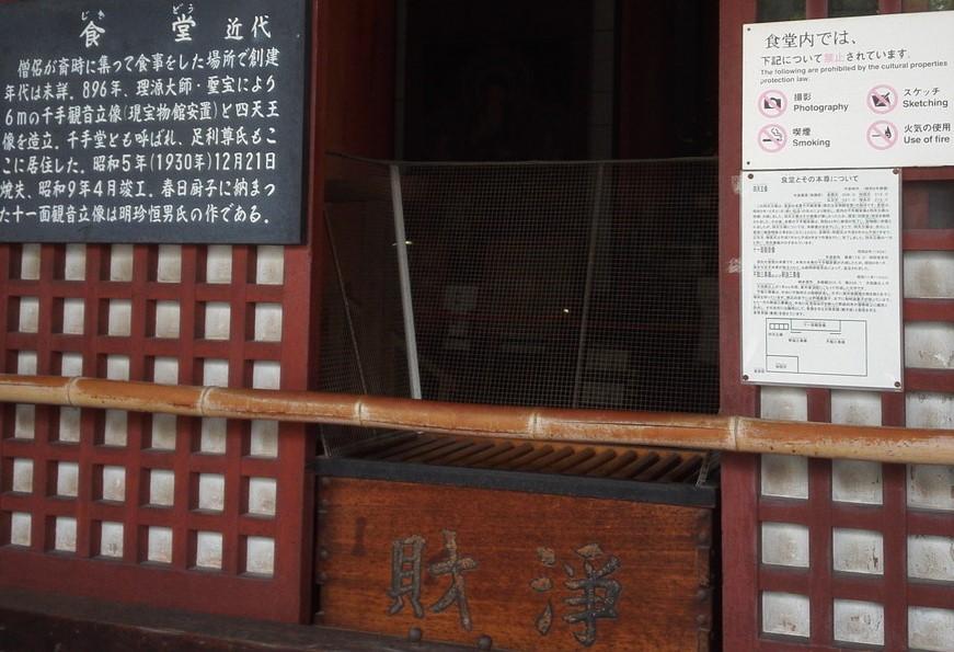 東寺の食堂 じきどう