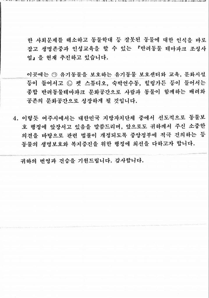 Yeoju, South Korea responds.