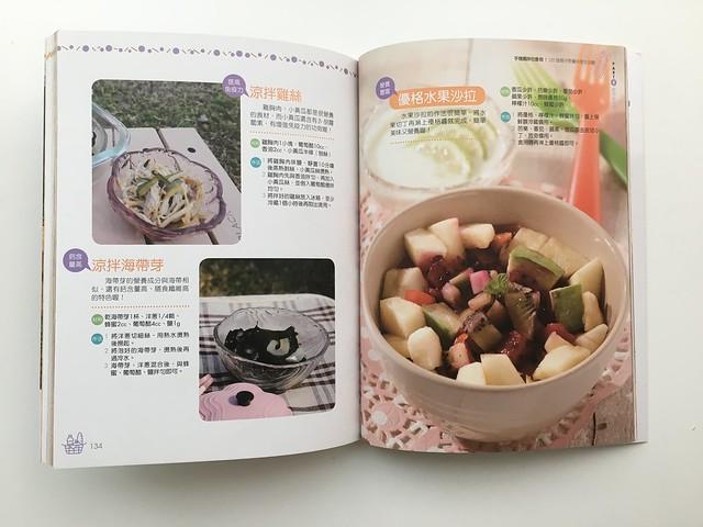涼拌雞絲、涼拌海帶芽、優格水果沙拉@手殘媽咪也會做120道親子野餐料理全攻略