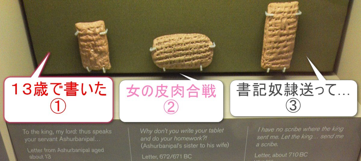 アッシュールバニパル王の自慢粘土板 楔形文字