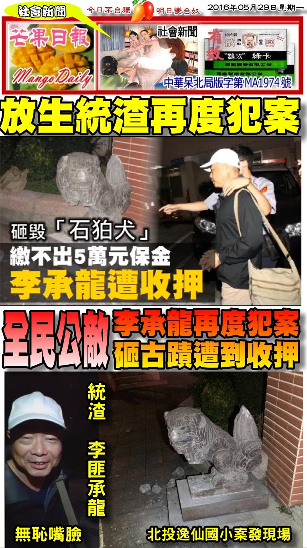 170529芒果日報--社會新聞--李承龍再度犯案,毀古蹟遭到收押