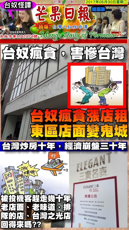 170530芒果日報--台奴怪譚--台奴瘋貪漲店租,東區商街變鬼城