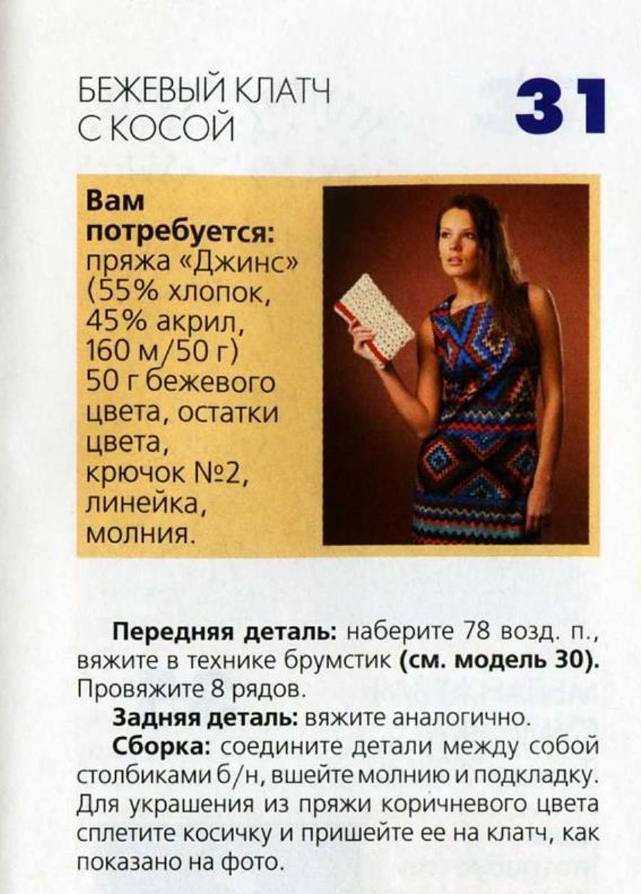 0078_Вязаная коп.4 2013 (31)