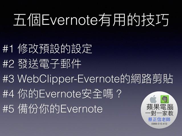 五個Evernote有用的技巧02