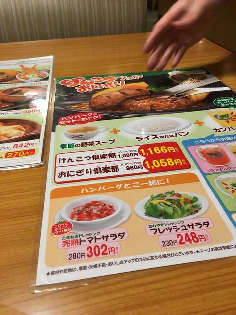 炭焼きレストランさわやか 御殿場インター店 01