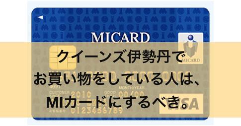 伊勢丹_MIカード_クレジットカード