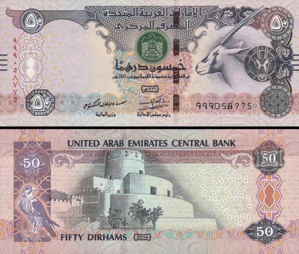 50 Dirhamov Spojené arabské emiráty 2014, P29d