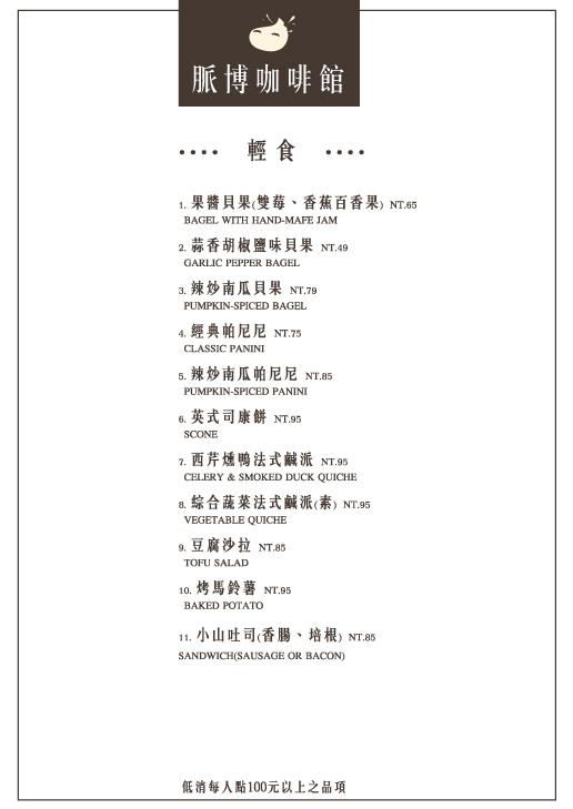 2017菜單-4
