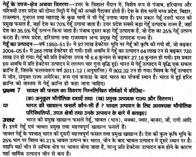 up-board-solutions-class-10-social-science-manviy-samsadhn-vyavasay-13
