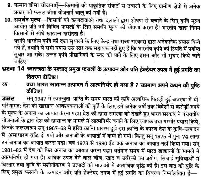 up-board-solutions-class-10-social-science-manviy-samsadhn-vyavasay-25