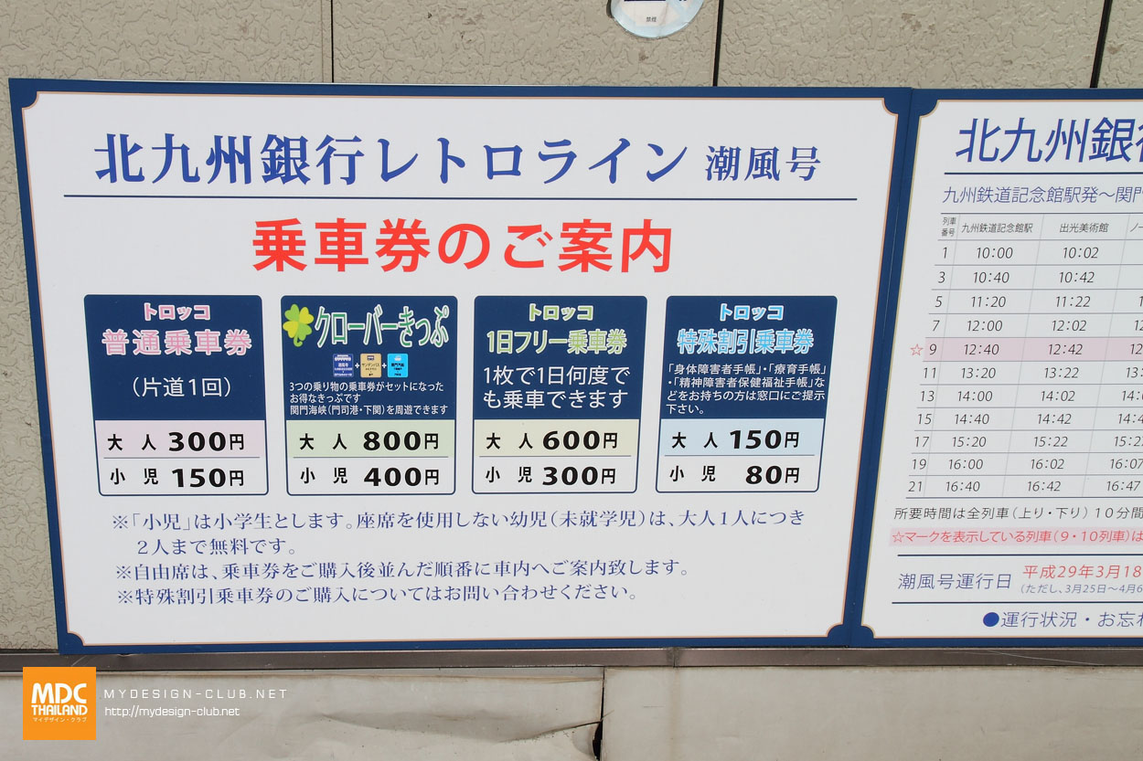 MDC-Japan2017-0149