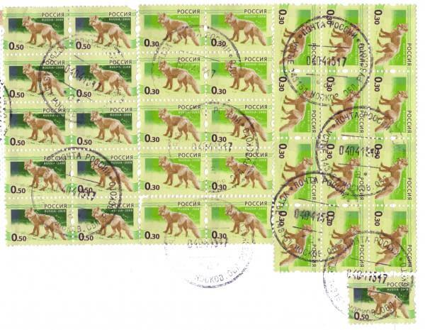 Почтовые марки по 50 и 30 копеек