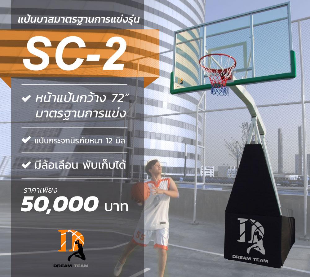 banner-ราคา-SC-2