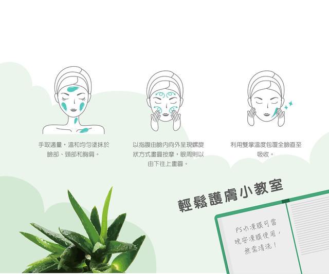 RoofGarden蘆薈清爽水凍膜-06