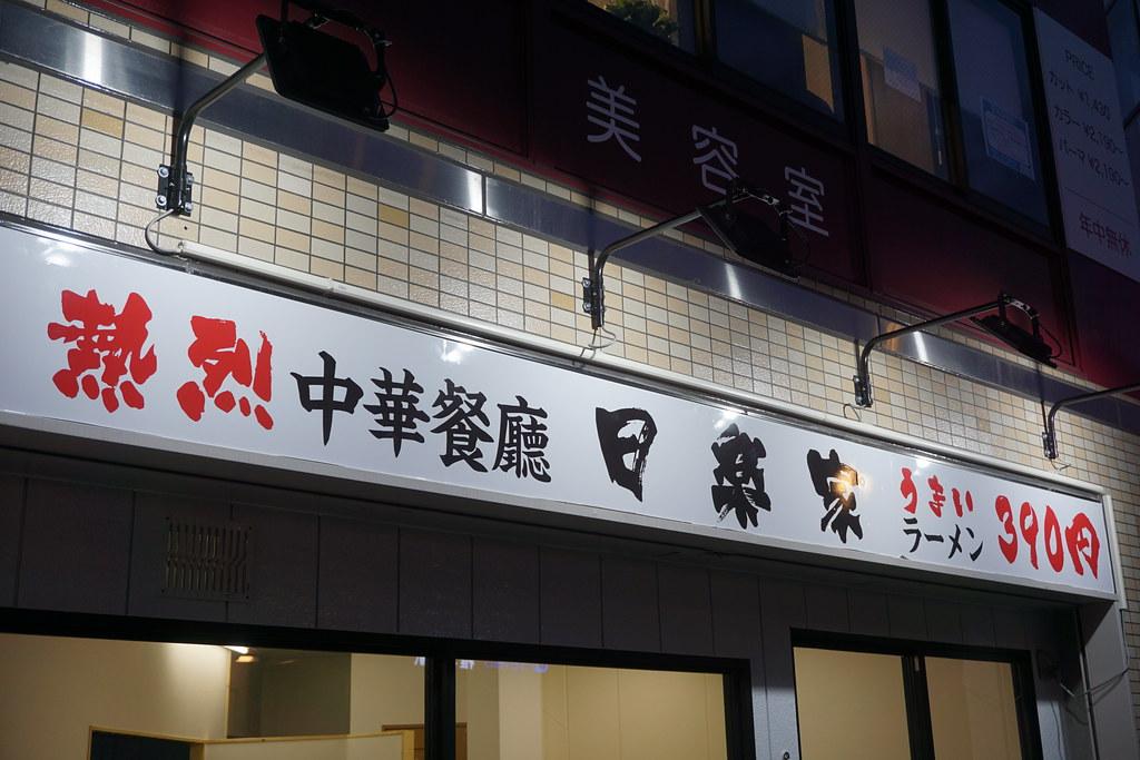 日楽家(椎名町)