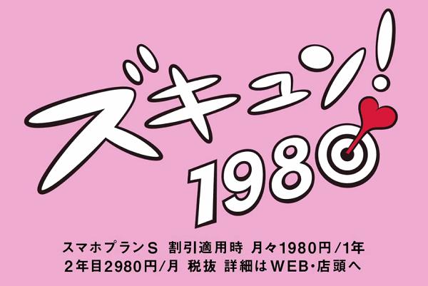 「ズキュン!1980」始まる!