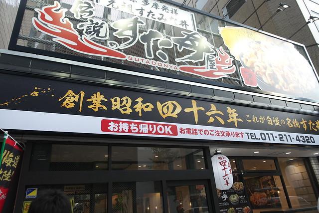 伝説のすた丼屋 札幌駅前店_01