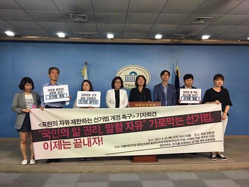20170525_선거법표현의자유기자회견