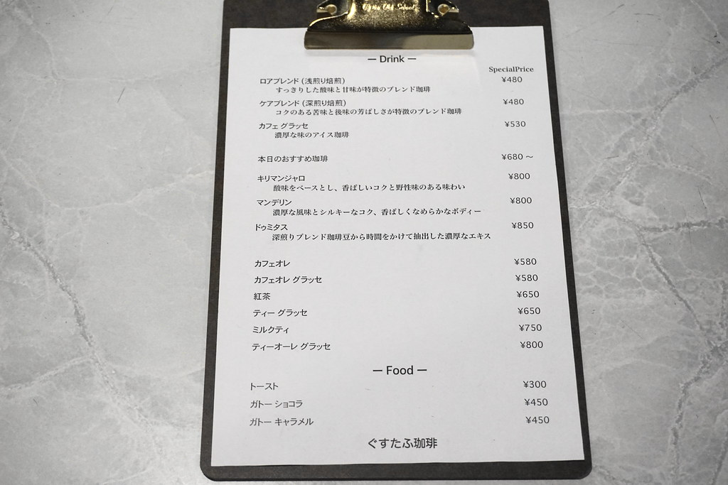 ぐすたふ珈琲(江古田)