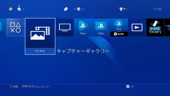 PlayStation4 Proのキャプチャーギャラリー