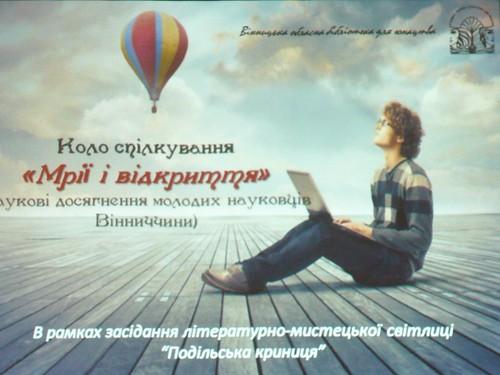 Мрії та відкриття