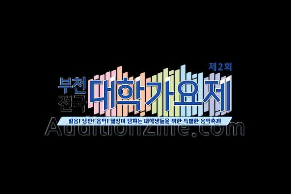 (마)부천대학가요제