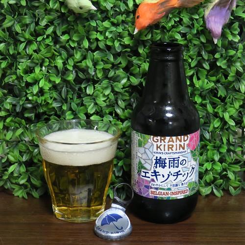 ビール:梅雨のエキゾチック