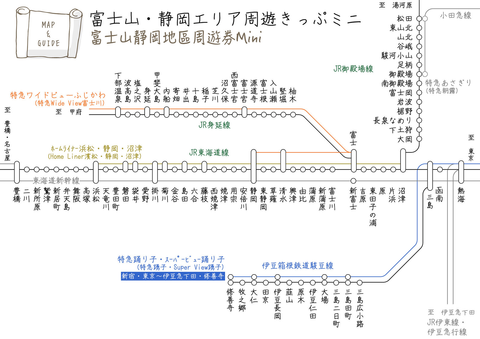 fujisan_shizuoka_mini
