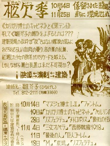 fig02_19_kyuketsuki