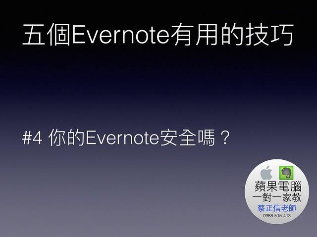 五個Evernote有用的技巧22