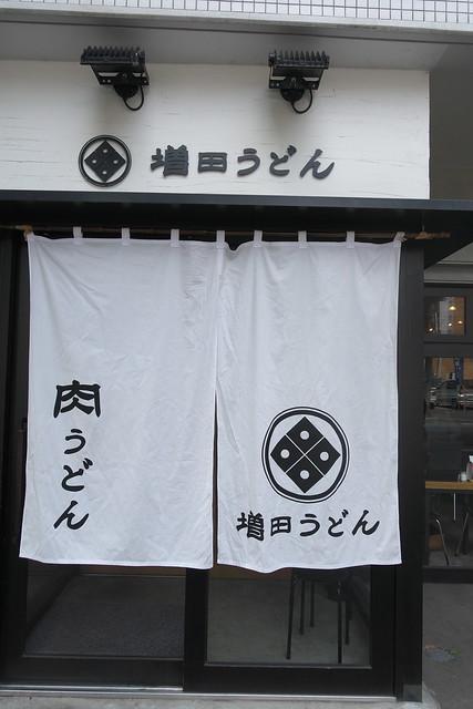 増田うどん_01