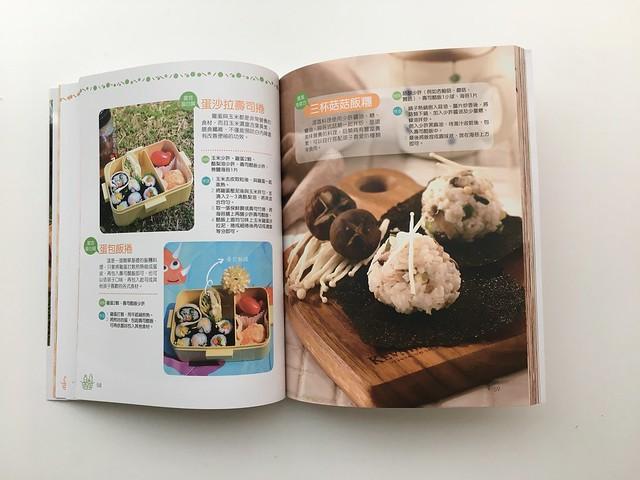 蛋沙拉壽司捲、蛋包飯捲、三杯菇菇飯糰@手殘媽咪也會做120道親子野餐料理全攻略
