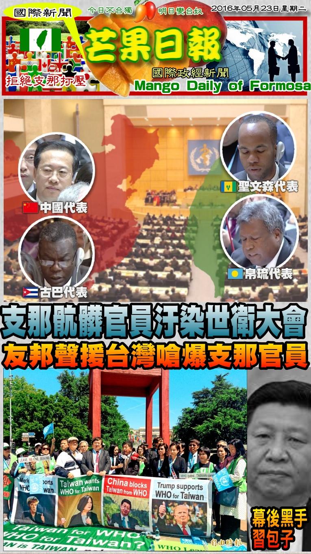 170523芒果日報--國際新聞--中國黑手阻台灣,遭聲援友邦嗆爆