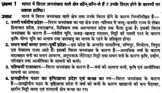 up-board-solutions-class-10-social-science-manviy-samsadhn-jansamkhya-13