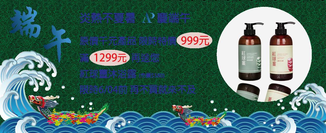 端午節052503