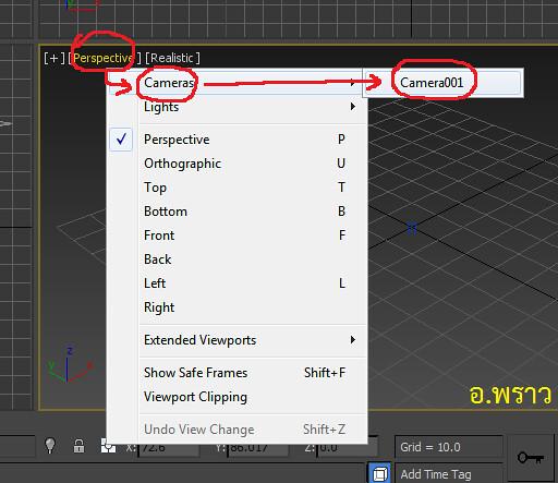 วิธีนำ Model 3 ไปวางไว้ในสถานที่จริง Autodesk MatchMover 3Ds Max Composite visual effect