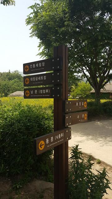 Naganeupseong Folk Village (3)