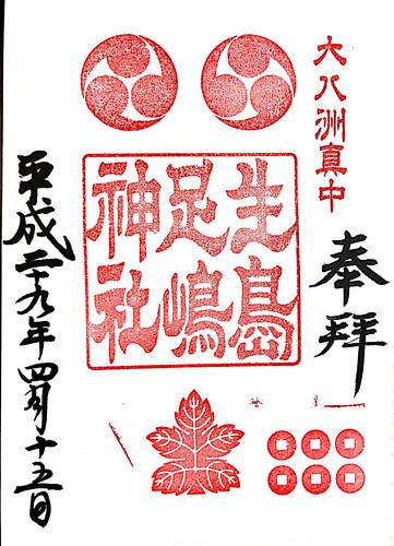 ikushimatarushima030