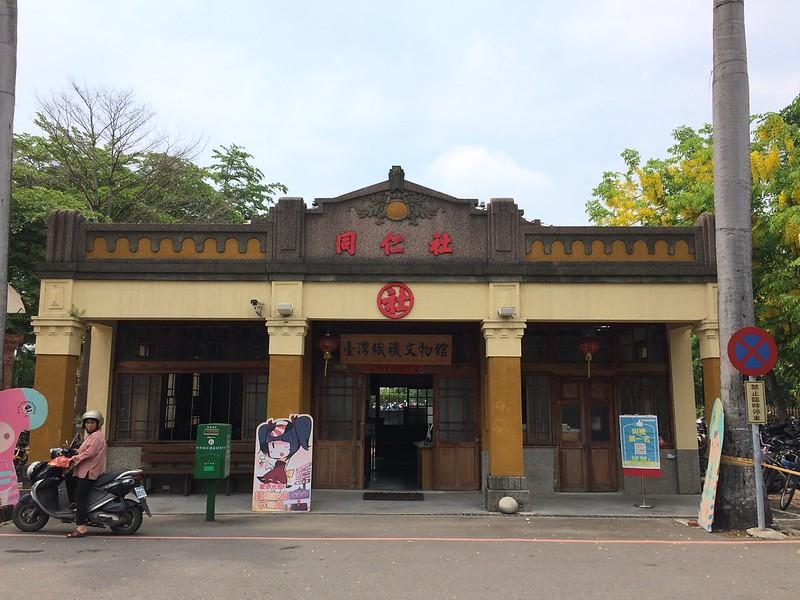 台灣織襪文物館-同仁社