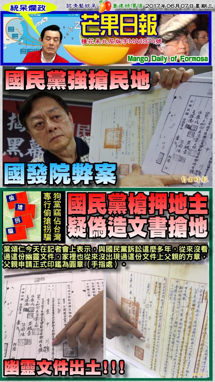 170607芒果日報--統呆爛政--國民黨槍押地主,疑偽造文書搶地