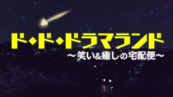平野ノラと亀梨和也が約束を交わす!「ド・ド・ドラマランド ~笑い&癒しの宅配便~」
