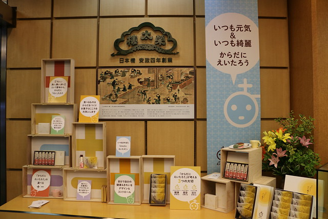 榮太樓總本舗 日本橋本店 雪月花 和菓子 からだにえいたろう