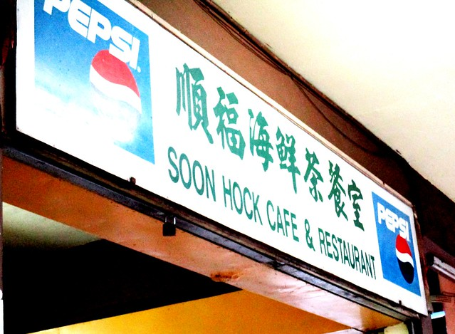 Soon Hock Cafe & Restaurant