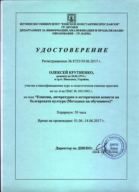 sertyf2